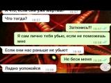 САМАЯ СТРАШНАЯ ПЕРЕПИСКА В МИРЕ _ истории на ночь_.mp4