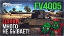 FV4005 ДАККИ МНОГО НЕ БЫВАЕТ в WAR THUNDER