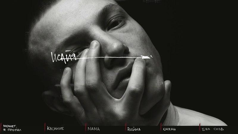 ИСАЙЯ - КОМНАТА 84 (Премьера мини-альбома)