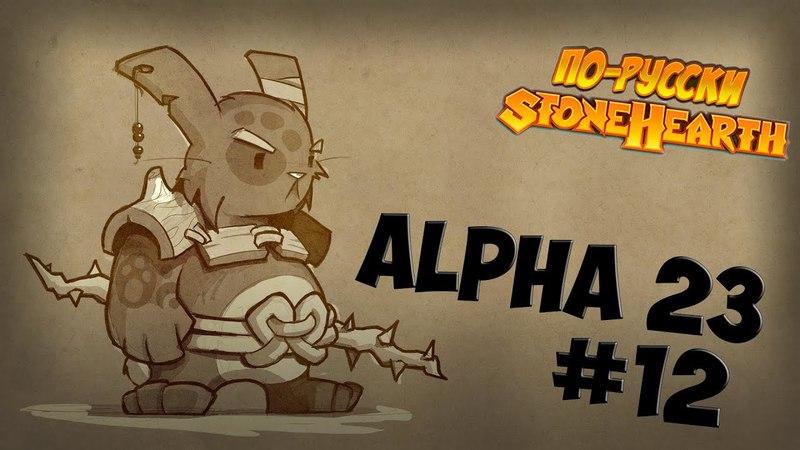 Stonehearth Alpha 23 12 - Ogo Skullbonker (нестандартное решение проблемы)