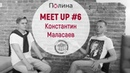 Meet Up 6 - Константин Маласаев Чемпион высшей лиги КВН, Актер, Ведущий