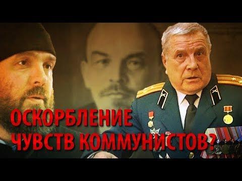 Оскорбление чувств коммунистов? Ветеран судится с РПЦ за сравнение Ленина с Гитлером