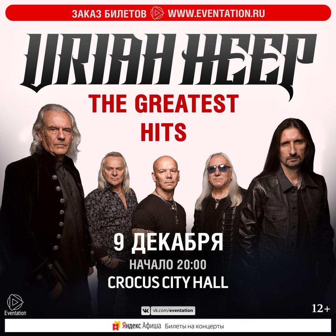 Афиша Москва Uriah Heep / 09.12.2018 / Москва