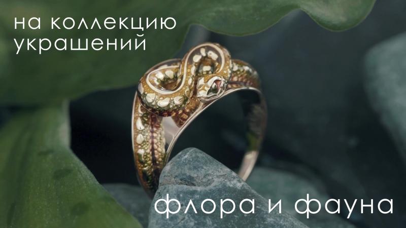 Скидка 15% на коллекцию украшений Флора и Фауна от Платина