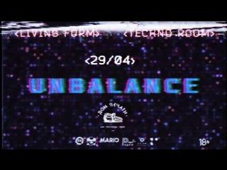 2904 TECHNO ROOM/UNBALANCE/ДОМ ПЕЧАТИ