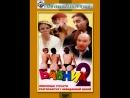 Бабник 2 ( Россия 1992 год ) Full HD