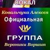 Вероника Воршип VW Ковальчук Алексей