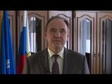 Выборы Президента России-2018: обращение и.о. ректора ИГУ И.В. Бычкова