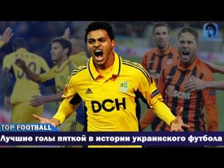 Лучшие голы пяткой в истории украинского футбола