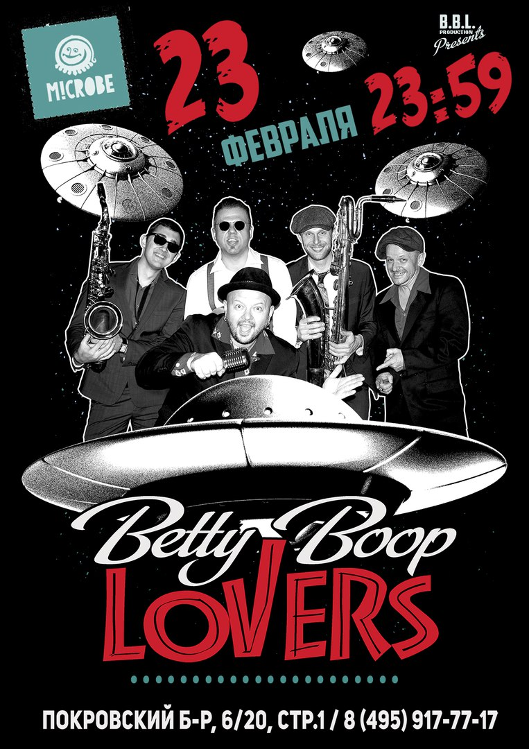 23.02 The Betty Boop Lovers в баре Микроб!