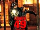 Команда 49 Огненная лестница Ladder 49 2004 720HD