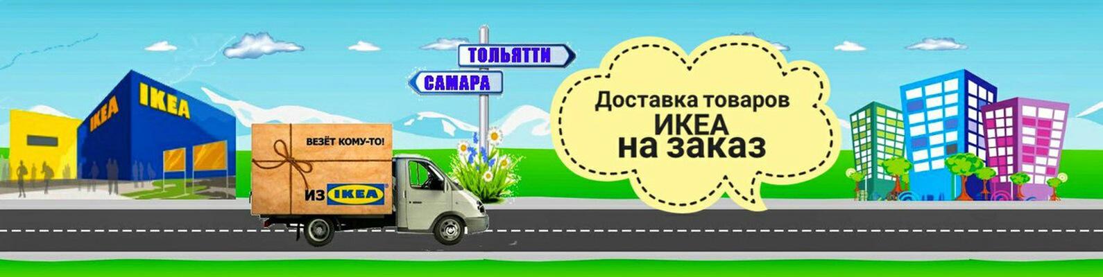 икеа доставка тольятти вконтакте