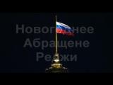 Кандидат в президенты РФ Реджины Веретеновой: Новогоднее Обращение