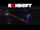 Заставка фильма-КОНВЕРТ