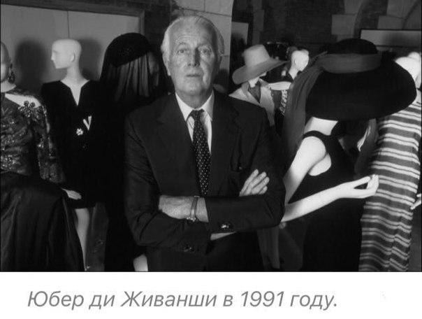 Умер основатель модного дома «Givenchy» Юбер де Живанши