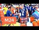 Фанаты из Сенегала и Японии собрали мусор на стадионах в Москве и Саранске Москва 24