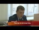 Шестерых жителей Нижнекамска обвиняют в автоподставах