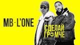 Макс Барских ft L'One Сделай громче (Lyric Video) WideTide
