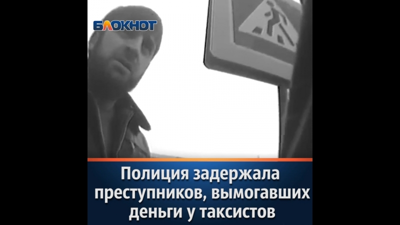 Полиция задержала преступников, вымогающих у таксистов деньги