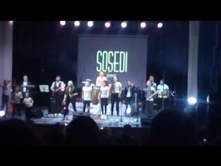 Музыкальный город и SOSEDI band