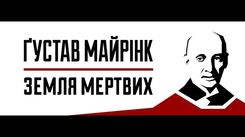 Святослав Вышинский Густав Майринк Черная магия модерна 05 11 2016