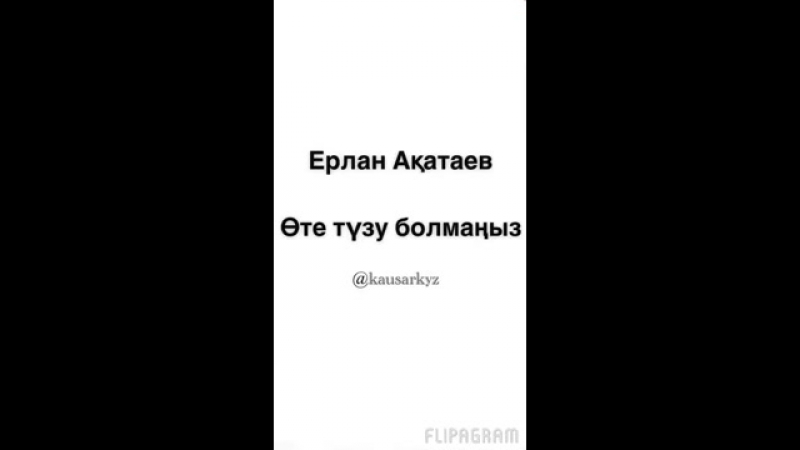 Ерлан Акатаев-Правельный болманыз!.mp4