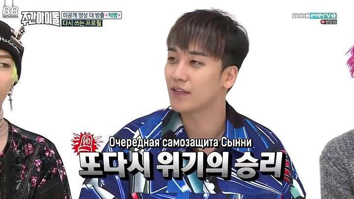 [BAMBOO рус.саб] 170208 BIGBANG на шоу Weekly Idol. Эпизод 289