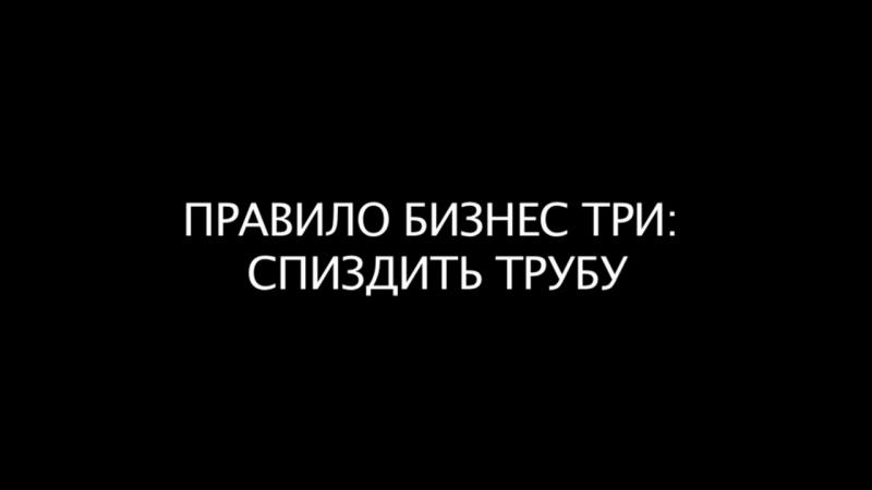 Бизнес по-русски или как я чинил кран (Владимир Виноградов)