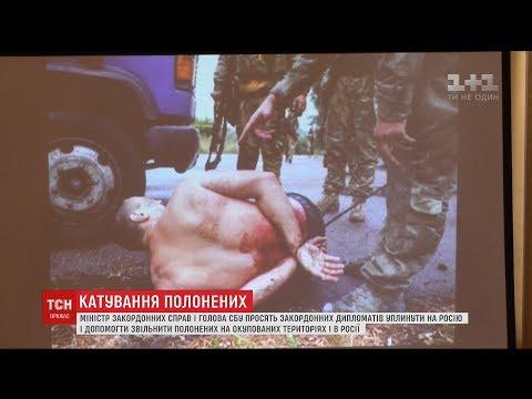 Вирізали шкіру і відрубували голови СБУ оприлюднила докази катування українських полонених в Росії