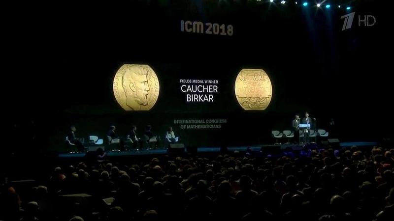 ВРио-де-Жанейро украдена самая престижная награда вматематическом мире— Филдсовская медаль