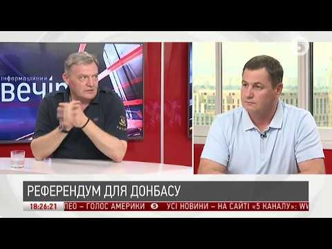 Референдум в ОРДЛО | Україна на торгах Путін-Трамп | С.Євтушок, Ю.Гримчак | Інфовечір | 20.07.2018