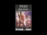 S.T.A.L.K.E.R. Остальное судьба (аудиокнига) Михаил Успенский