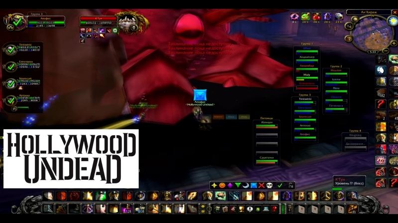 Guild Wow Hollywood Undead TBC 2.4.3 Ahn'Qiraj 40 C'Thun