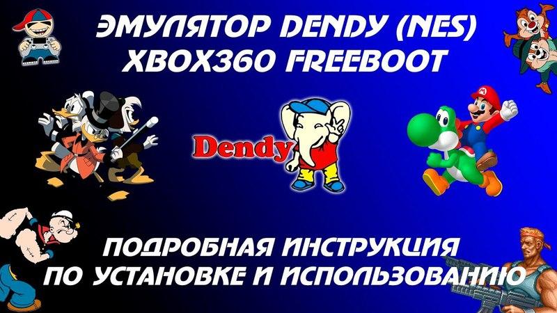 Как установить эмулятор Dendy на xbox 360 Freeboot