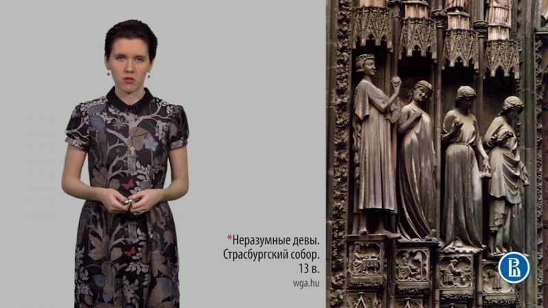 4 4 Изобразительное искусство эпохи готики