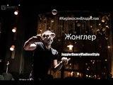 #КиракосянВладислав Жонглер Шариками J D & V S Au5   Blossom VIP