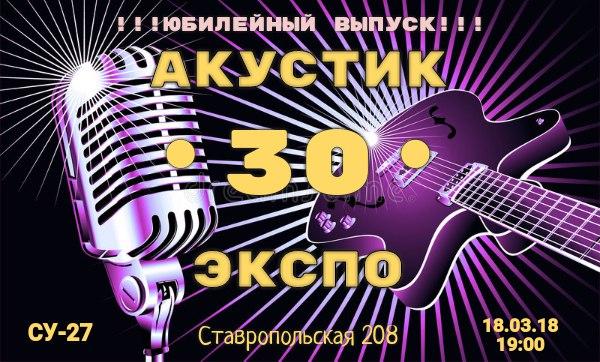 Афиша Краснодар АКУСТИЧЕСКАЯ ВЫСТАВКА № 30 (3 года АкустикЭкспо)