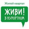 """ЖК """"Живи! В Курортном"""" - официальное сообщество"""