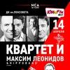 """14 апреля Квартет И &  """"Письма и песни"""""""