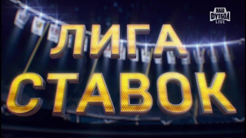 Наш Футбол. Программа Лига Ставок 816 шоу (матчи 27,28-й тур РФПЛ 2017/18)