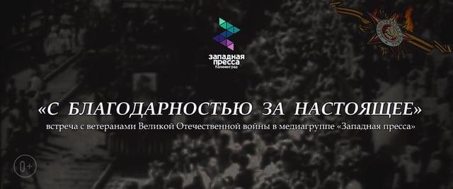 Видео: Михаил Сытенко | С благодарностью за настоящее: встреча с ветеранами в «Западной прессе».