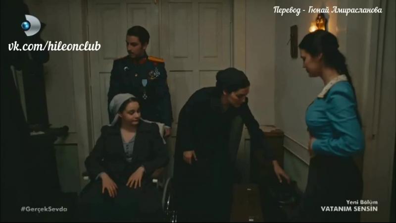 Йылдыз рассказывает Хиляль и Леону о Якубе Вы должны меня понять лучше всех! (ТХ) 55 серия Моя родина - это ты