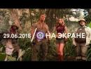 29.06 НА ЭКРАНЕ Джуманджи 2, Джаред Лето, Лучший стрелок