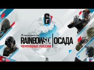 Чемпионат России 2018 // Rainbow Six Осада [2 день]