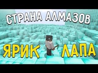 Ярик Лапа троллит школьника страной алмазов в Minecraft (Анти-грифер шоу)