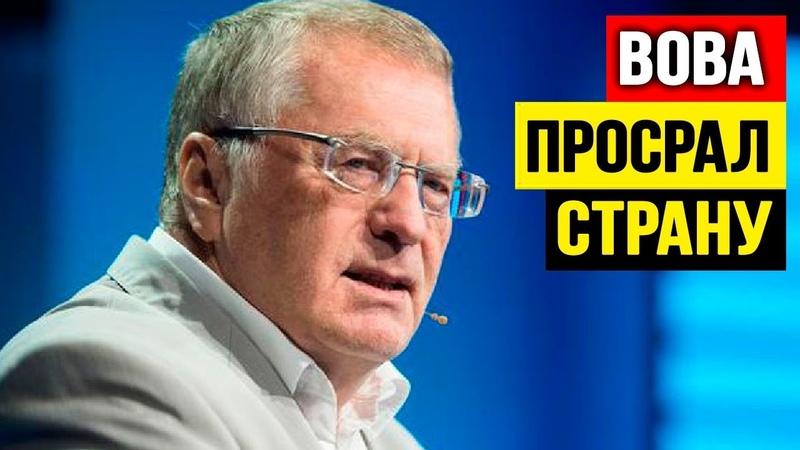 После этих слов стояла rробовая тишина! Жириновский выnалuл жесткачь!
