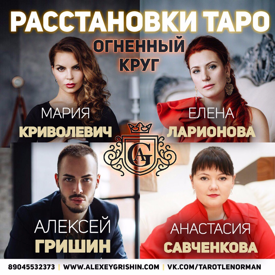 19 АВГУСТА 2018 - РАССТАНОВКИ ТАРО!
