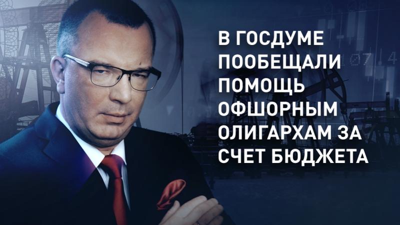 В Госдуме пообещали помощь офшорным олигархам за счет бюджета