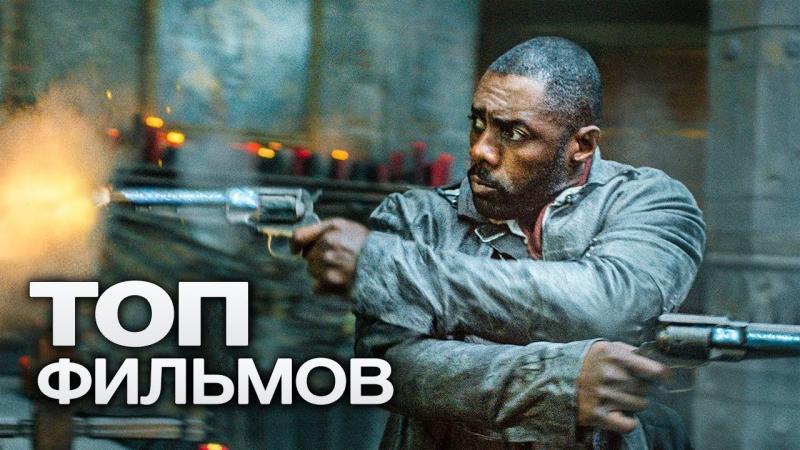 Подборка: 10 фильмов про плохих парней (Трейлеры)