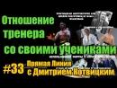Отношения тренера с учениками тонкая материя Отвечает Дмитрий Котвицкий Подготовка бойца oyama mas